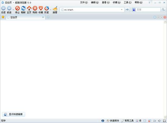超速浏览器