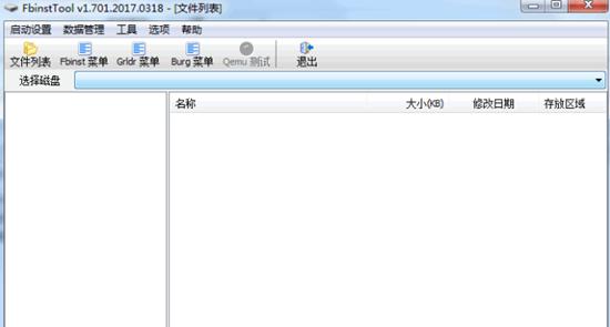 fbinsttool软件