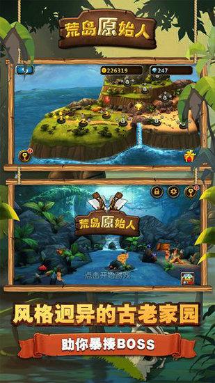 荒岛原始人游戏