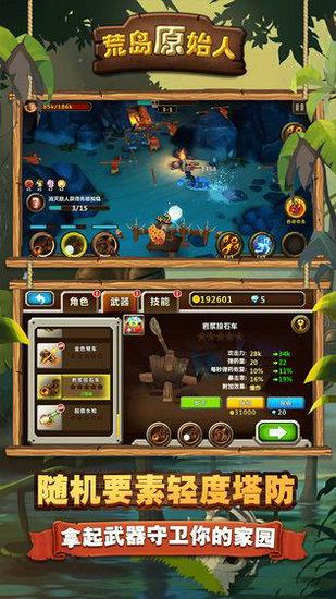 荒岛原始人游戏下载