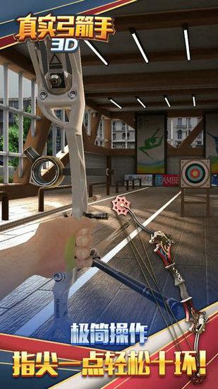 真实弓箭手3D游戏