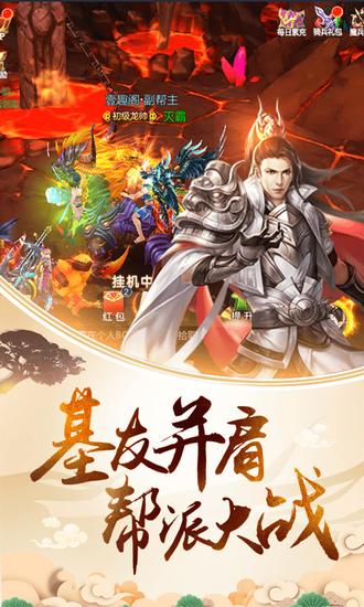 剑荡九州游戏