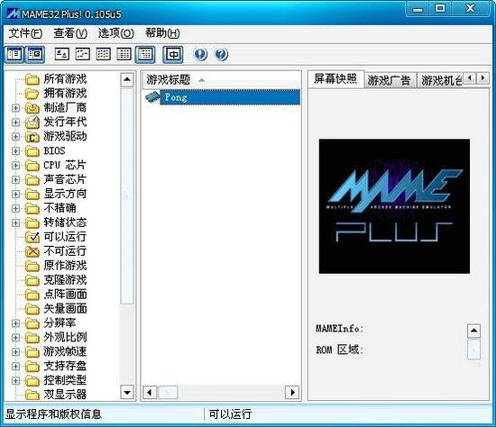 mame32 plus中文版