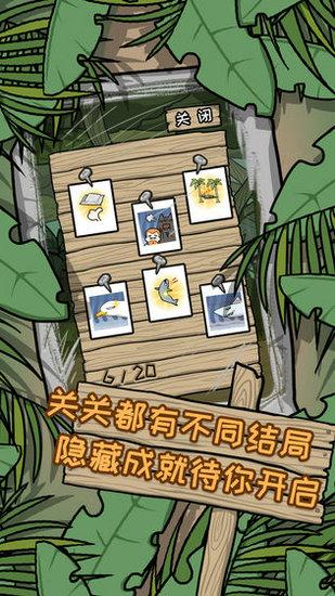 荒岛逃脱逃离医院2游戏