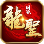 龙圣国际棋牌官方版