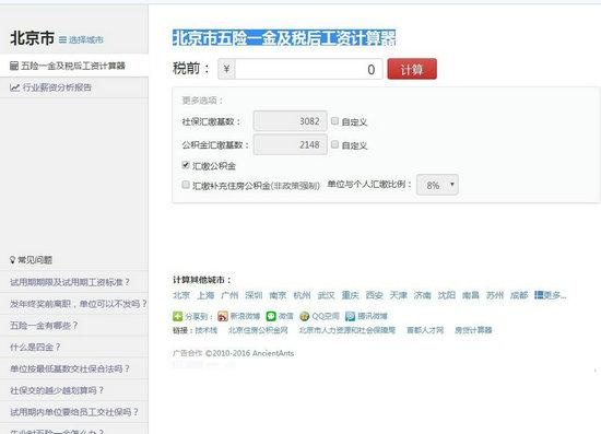 北京税后工资计算器2020