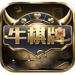 牛棋牌app  v2.6 赢真钱版