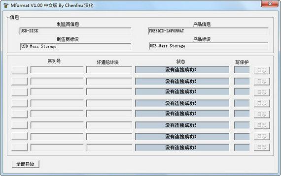 tf卡修复工具中文版