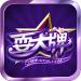 耍大牌棋牌游戏官网版  v2.4 真人福利版