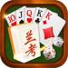 兰考棋牌app  v2.3 防作弊版