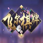 飞尔棋牌app