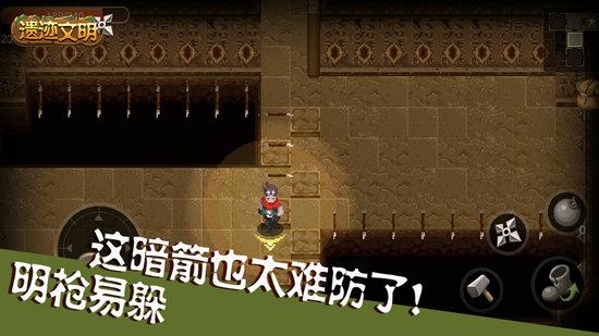 遗迹文明游戏下载