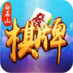 白石山棋牌app