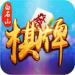 白石山棋牌app  v3.0 真钱兑现版