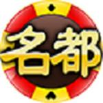 名都棋牌国际棋牌最新版