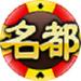 名都棋牌国际棋牌最新版  v4.6 真人验证版