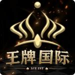 王牌国际棋牌app