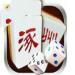 涿州棋牌app  v4.7 赚真钱版