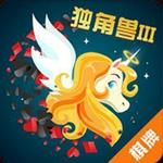 独角兽棋牌游戏官网版