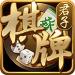 君子棋牌软件  v3.2 真人真金版