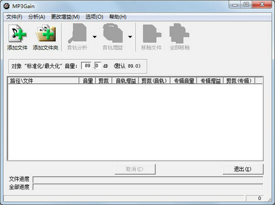 mp3gain中文版