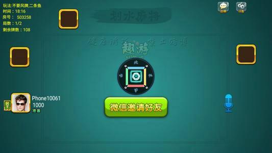 趣游棋牌app