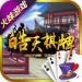 皓天棋牌app  v4.3 可提现版