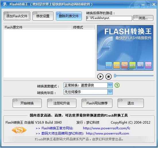 flash转换王破解版