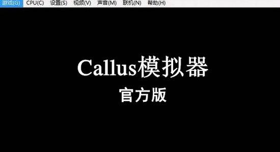 callus模拟器