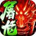 赤血屠龙  v2.0 破解版