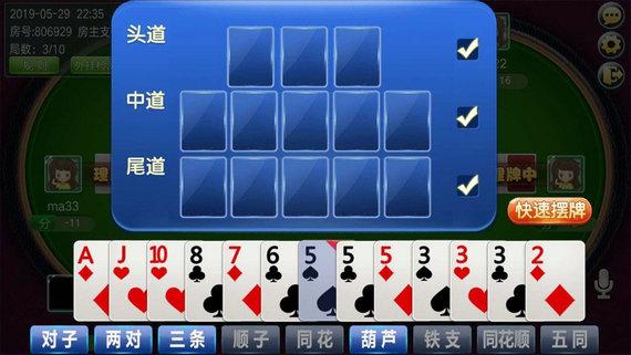 四团棋牌手机版