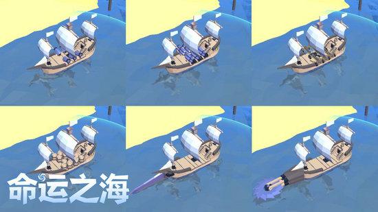 命运之海游戏