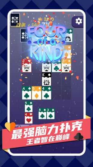 脑力扑克游戏下载