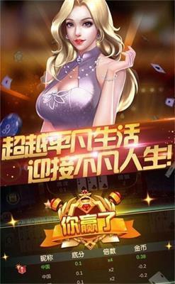 美琪棋牌官网版
