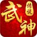 武神传说h5手游  v1.0