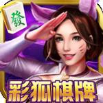 彩狐棋牌安卓版