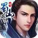 蜀山奇侠传h5  v1.0