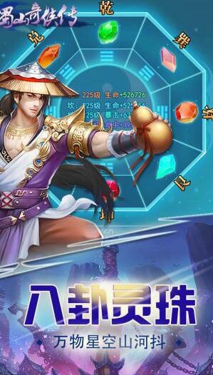 蜀山奇侠传h5