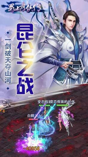 蜀山奇侠传h5网页版