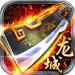 龙城霸业h5无限元宝  v1.0