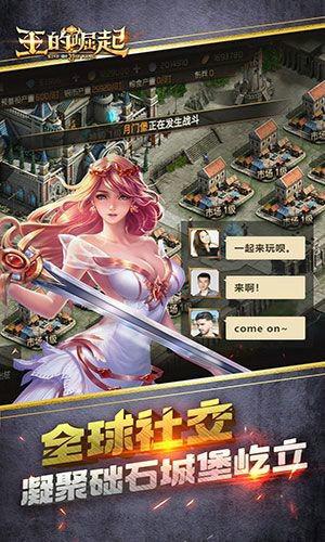 王的崛起h5网页版
