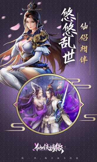 仙侠情缘h5网页版