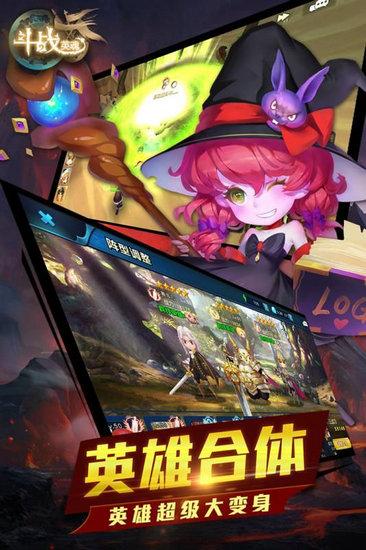 斗战英魂h5网页版