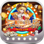王牌娱乐电玩城app
