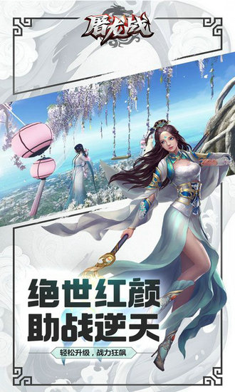 屠龙战h5网页版