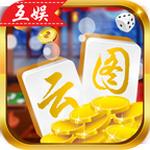 云图互动棋牌app