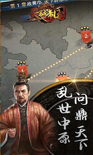 天骄帝国h5破解版