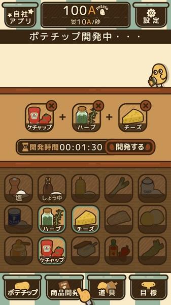 薯片厨房游戏下载中文版