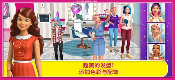 芭比之梦想豪宅游戏免费下载