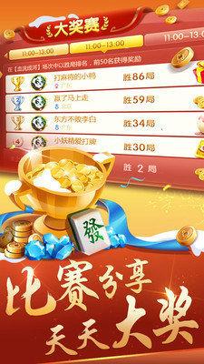福乐棋牌麻将游戏